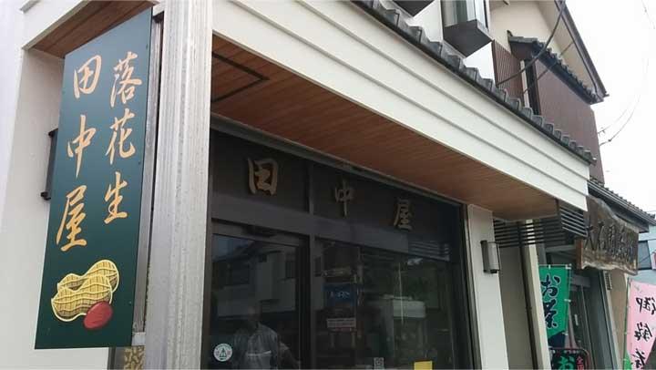 (株)田中屋