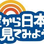 渡邊商店 BSジャパン「空から日本を見てみよう」