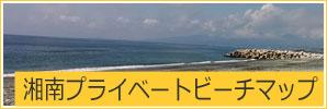 湘南プライベートビーチマップ