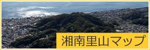 湘南里山マップ