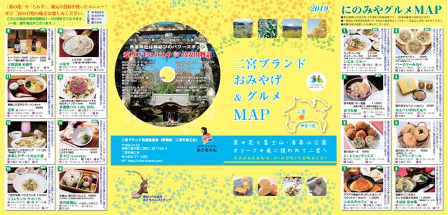 二宮ブランド おみやげ&グルメマップ 2019