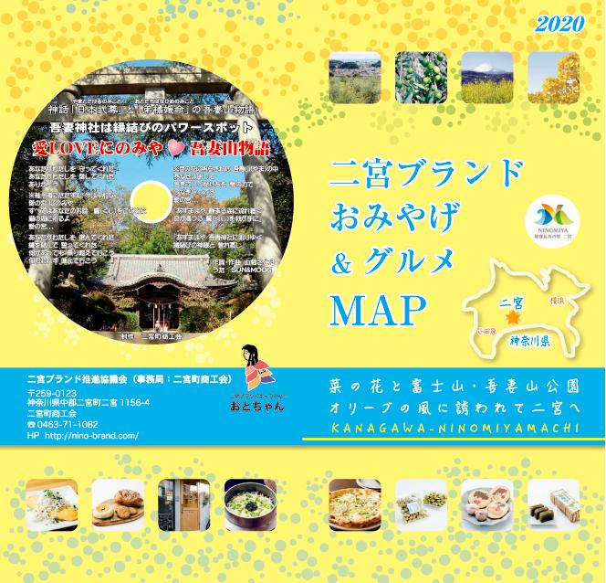 二宮ブランド おみやげ&グルメ MAP 2020