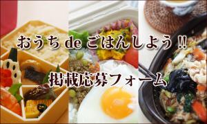 おうちdeごはんしよう!!掲載応募フォーム
