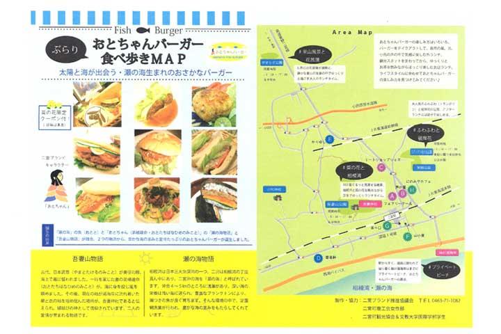 『ぶらり おとちゃんバーガー 食べ歩きMAP』 のお知らせ