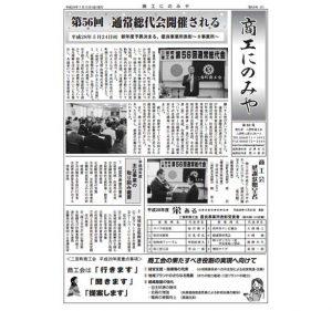 会員向け会報誌の発行