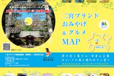 二宮ブランド おみやげ&グルメ MAP 2021